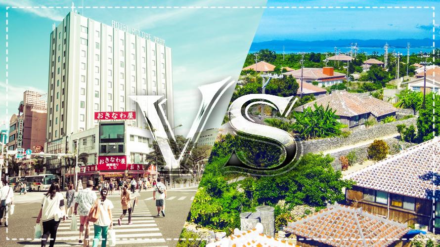 沖縄に住むなら都会?田舎?