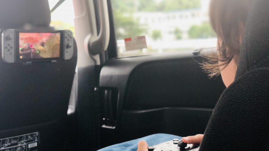 車の中でゲームをやる子供に目を光らせていく