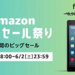 Amazonタイムセールで「Kindle Fire HD 8」を購入してみた