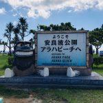 ヨメ&長男くんも遂に沖縄へ!