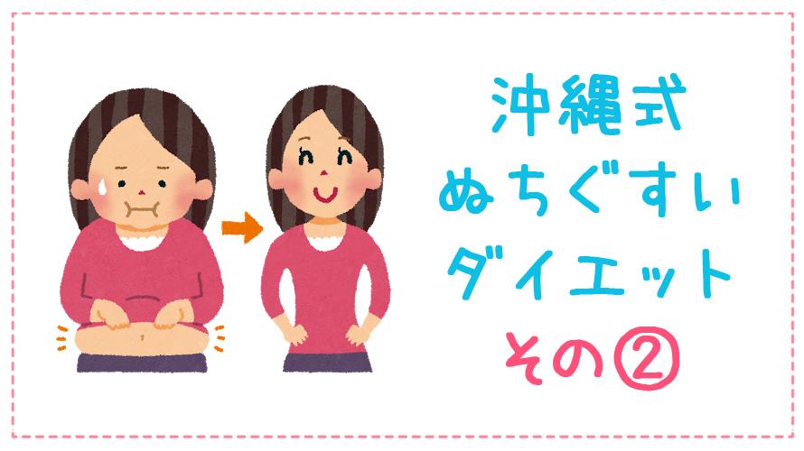 沖縄式!ぬちぐすいダイエット② ~自己嫌悪編~