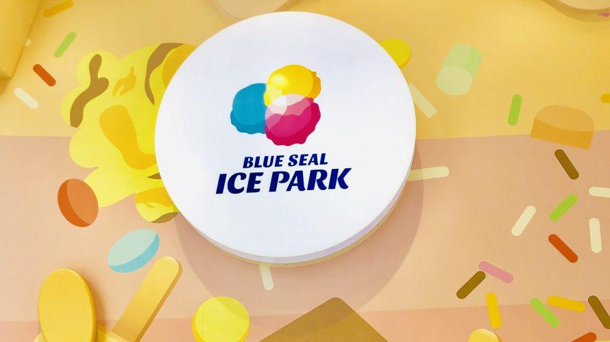 【アイス作りに大興奮】沖縄の「アイスパーク」に行ってきた!