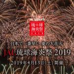 日本で一番早い夏の大花火「琉球海炎祭」に行ってみた!